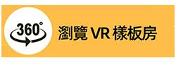 點按VR睇裝修